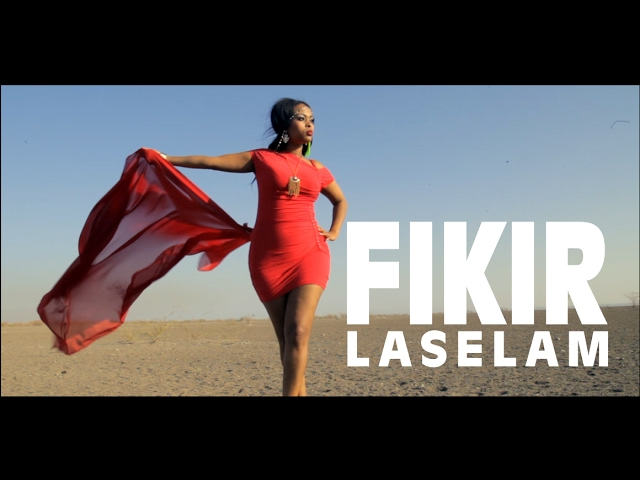 Fikir Yitagesu – Laselam – (Official Music Video) – New Ethiopian Music 2017