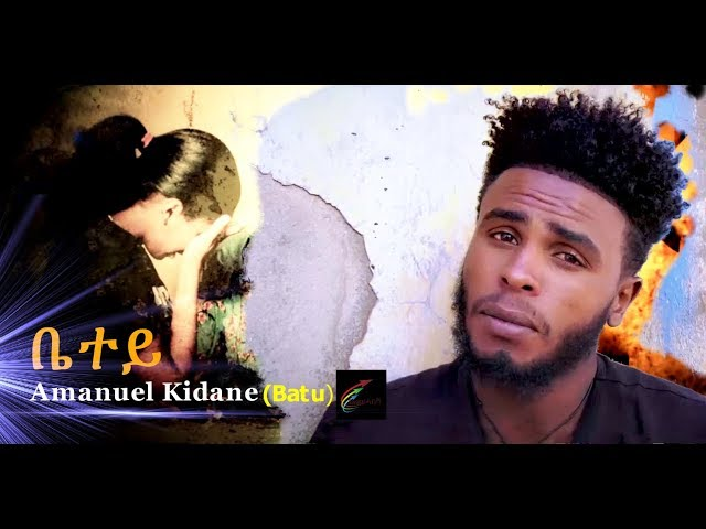 New Eritrean Music 2019 Betey by Amanuel Kidane (Batu)